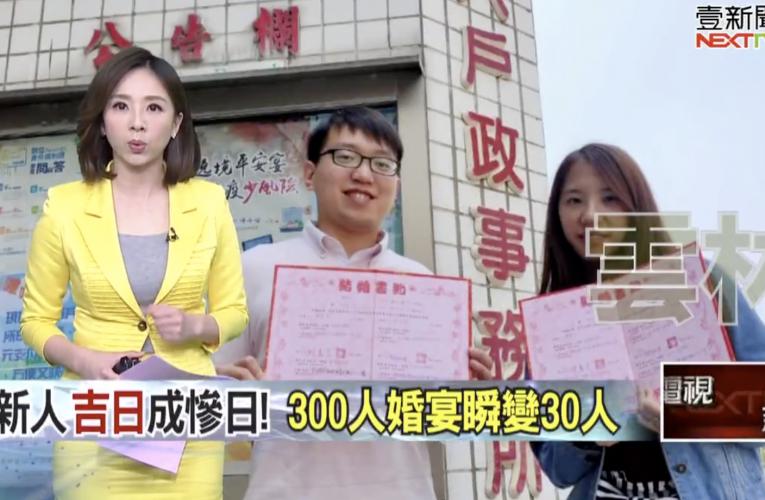 [婚宴新聞] 吉日成囧日!新人延後婚宴 婚宴宴客300人縮水變30人